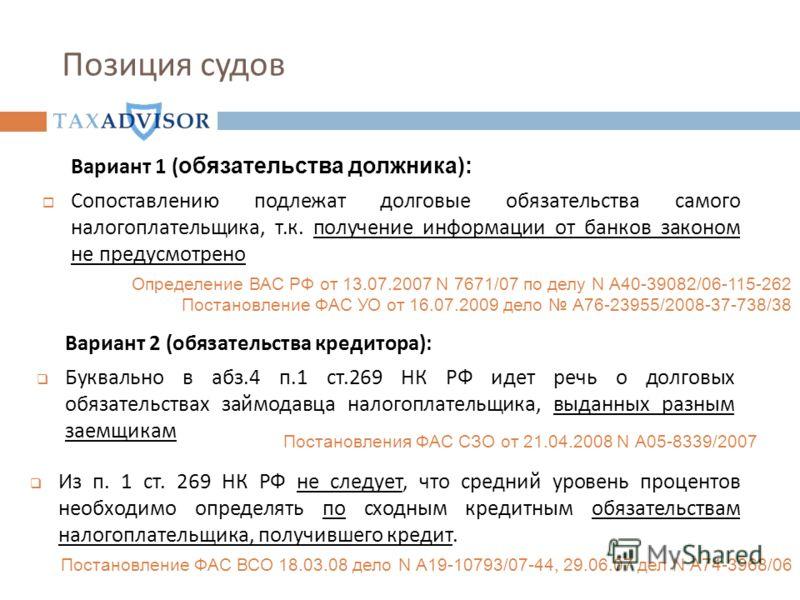 Позиция судов Вариант 2 (обязательства кредитора): Буквально в абз.4 п.1 ст.269 НК РФ идет речь о долговых обязательствах займодавца налогоплательщика, выданных разным заемщикам Постановления ФАС СЗО от 21.04.2008 N А05-8339/2007 Из п. 1 ст. 269 НК Р