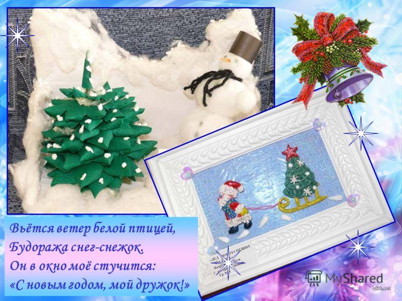 Вьётся ветер белой птицей, Будоража снег-снежок. Он в окно моё стучится: «С новым годом, мой дружок!»