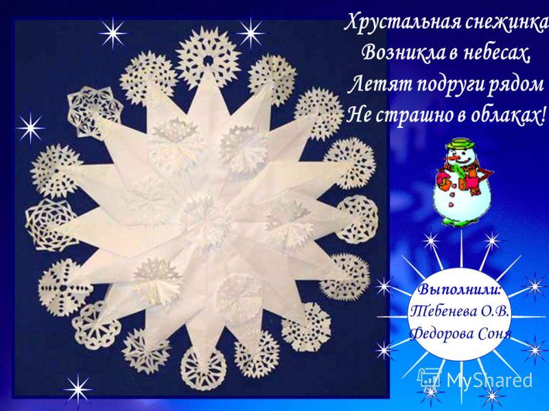 Выполнили: Тебенева О.В. Федорова Соня
