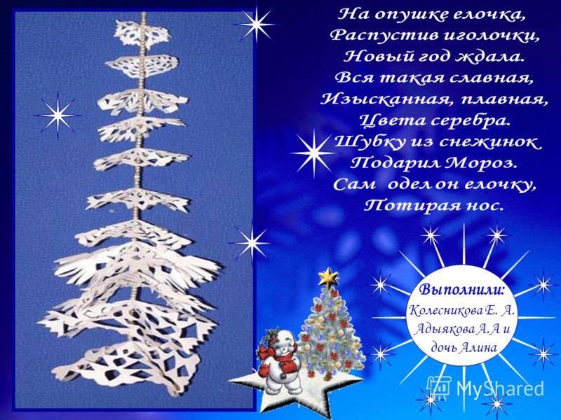 Выполнили: Колесникова Е. А. Адыякова А.А и дочь Алина
