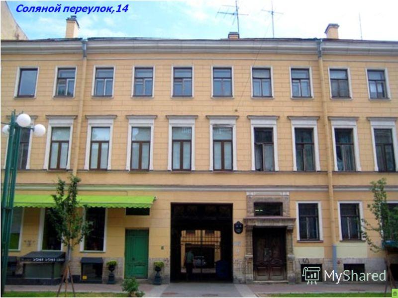 1800г. Соляной переулок, 14 В этом доме в Соляном переулке Александр Сергеевич Пушкин жил будучи еще совсем маленьким ребёнком, когда его родители сняли здесь квартиру, временно, по делам, остановясь в столице. В этом доме в Соляном переулке Александ