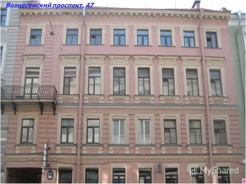 1831г. Вознесенский проспект, 47 В этом доме Александр Сергеевич Пушкин с семьёй жил несколько дней в октябре 1831 года. Тогда это был доходный дом Берникова. В этом доме Александр Сергеевич Пушкин с семьёй жил несколько дней в октябре 1831 года. Тог