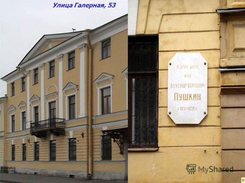 1831г.Улица Галерная, 53 В октябре 1831 года одну из квартир в этом доме снял А. С. Пушкин с молодой женой. Поэт приехал в Петербург с обширными планами. В октябре 1831 года одну из квартир в этом доме снял А. С. Пушкин с молодой женой. Поэт приехал