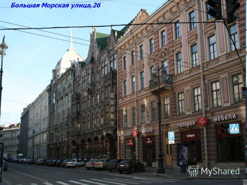 1832г. Большая Морская улица, 26 В доме П. А. Жадимировского поэт с Натальей Николаевной и недавно родившейся старшей дочерью Марией прожил с середины осени 1832-го по май 1833 г. Здесь он начал писать