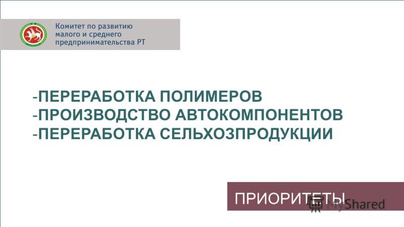 ПРИОРИТЕТЫ -ПЕРЕРАБОТКА ПОЛИМЕРОВ -ПРОИЗВОДСТВО АВТОКОМПОНЕНТОВ -ПЕРЕРАБОТКА СЕЛЬХОЗПРОДУКЦИИ