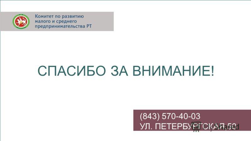 СПАСИБО ЗА ВНИМАНИЕ! (843) 570-40-03 УЛ. ПЕТЕРБУРГСКАЯ,50