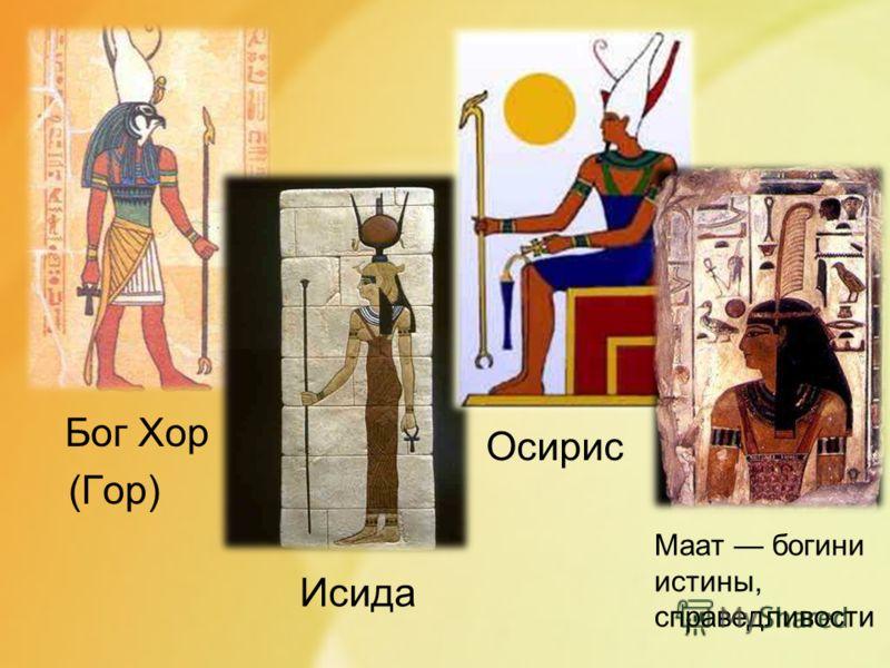 Бог Хор (Гор) Осирис Исида Маат богини истины, справедливости