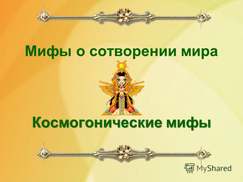 Космогонические мифы Мифы о сотворении мира Космогонические мифы