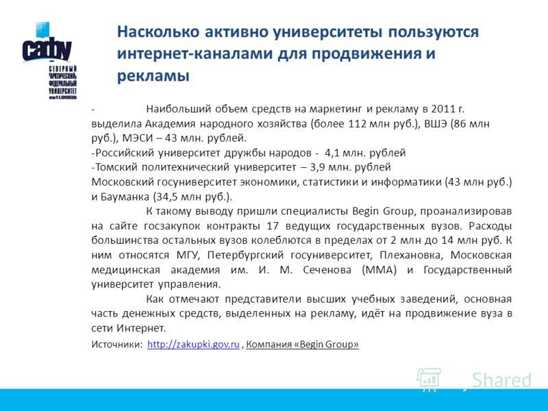 Насколько активно университеты пользуются интернет-каналами для продвижения и рекламы -Наибольший объем средств на маркетинг и рекламу в 2011 г. выделила Академия народного хозяйства (более 112 млн руб.), ВШЭ (86 млн руб.), МЭСИ – 43 млн. рублей. -Ро