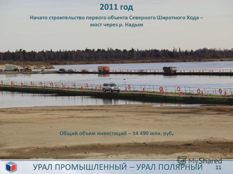 2011 год Начато строительство первого объекта Северного Широтного Хода – мост через р. Надым. Общий объем инвестиций – 14 490 млн. руб. УРАЛ ПРОМЫШЛЕННЫЙ – УРАЛ ПОЛЯРНЫЙ 11