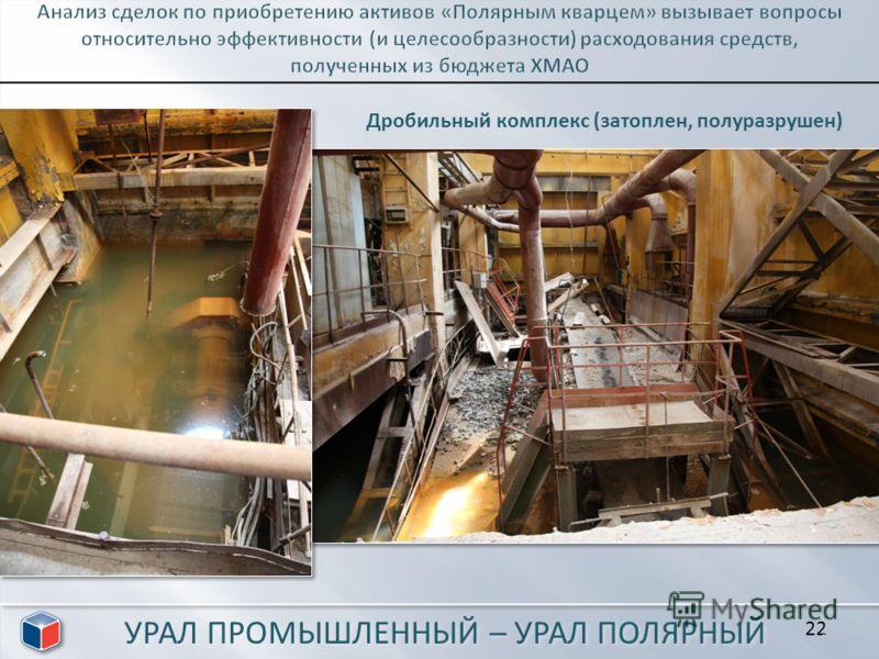 Дробильный комплекс (затоплен, полуразрушен) 22 УРАЛ ПРОМЫШЛЕННЫЙ – УРАЛ ПОЛЯРНЫЙ 22