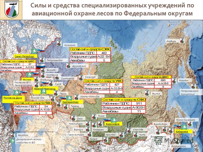 2 Силы и средства специализированных учреждений по авиационной охране лесов по Федеральным округам
