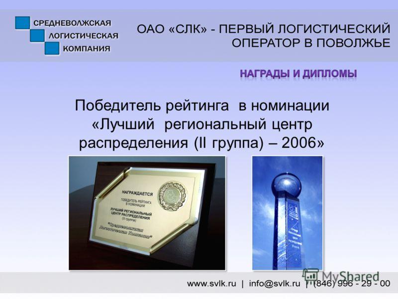 Победитель рейтинга в номинации «Лучший региональный центр распределения (II группа) – 2006»