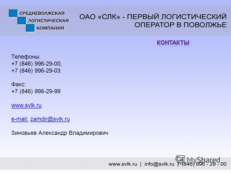 Телефоны: +7 (846) 996-29-00, +7 (846) 996-29-03. Факс: +7 (846) 996-29-99 www.svlk.ru e-mail:e-mail: zamdir@svlk.ruzamdir@svlk.ru Зиновьев Александр Владимирович