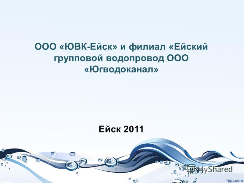 ООО «ЮВК-Ейск» и филиал «Ейский групповой водопровод ООО «Югводоканал» Ейск 2011