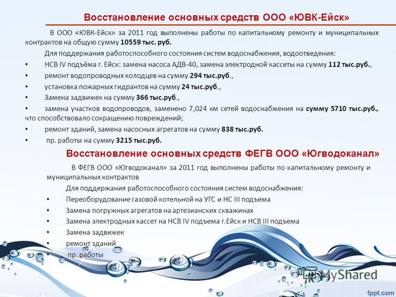 В ООО «ЮВК-Ейск» за 2011 год выполнены работы по капитальному ремонту и муниципальных контрактов на общую сумму 10559 тыс. руб. Для поддержания работоспособного состояния систем водоснабжения, водоотведения: НСВ IV подъёма г. Ейск: замена насоса АДВ-