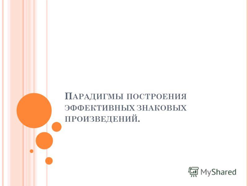 П АРАДИГМЫ ПОСТРОЕНИЯ ЭФФЕКТИВНЫХ ЗНАКОВЫХ ПРОИЗВЕДЕНИЙ.