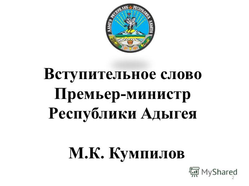 2 Вступительное слово Премьер-министр Республики Адыгея М.К. Кумпилов