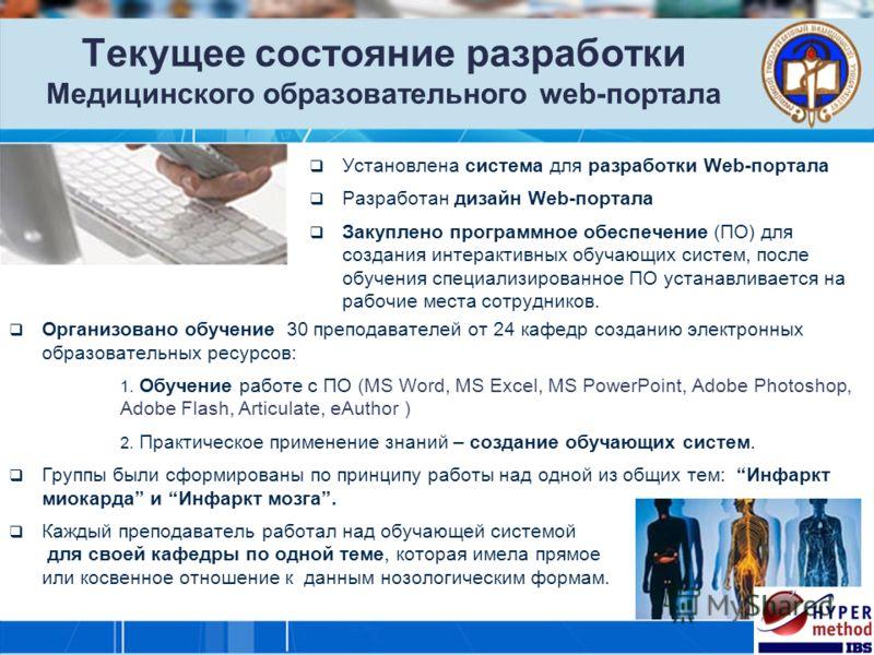 Текущее состояние разработки Медицинского образовательного web-портала Установлена система для разработки Web-портала Разработан дизайн Web-портала Закуплено программное обеспечение (ПО) для создания интерактивных обучающих систем, после обучения спе
