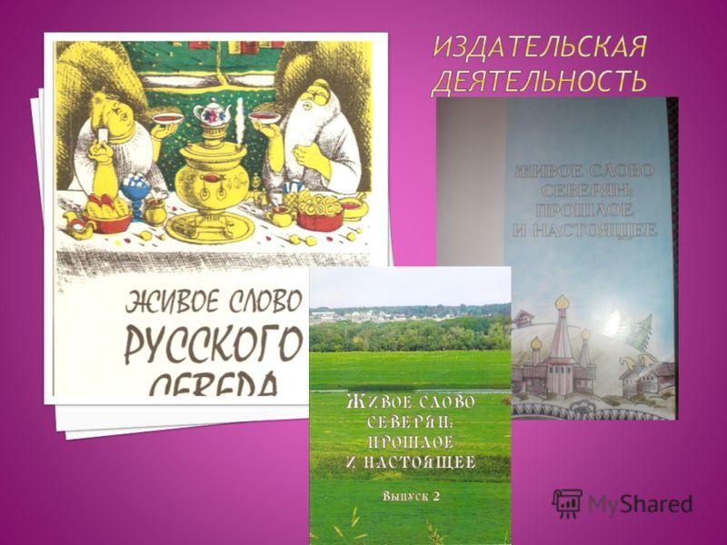 Сборники статей и монографии: