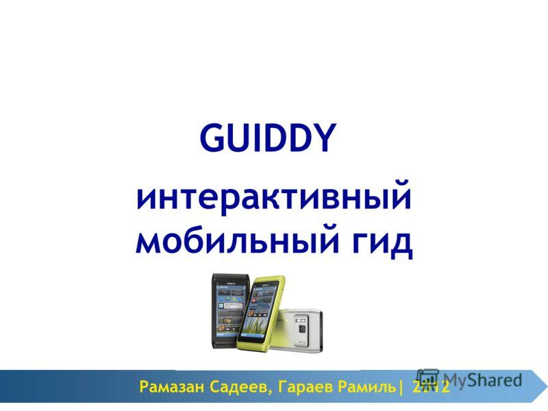 интерактивный мобильный гид Рамазан Садеев, Гараев Рамиль| 2012 GUIDDY