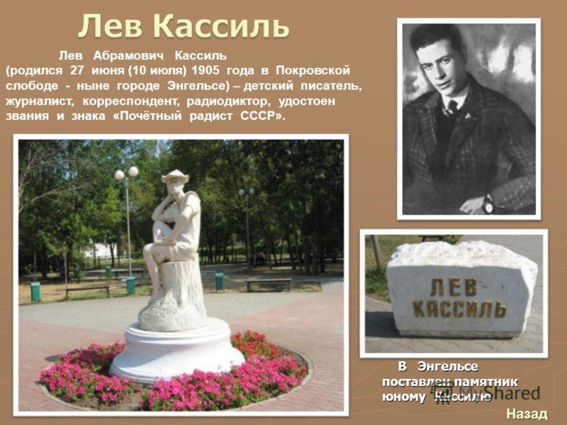 В Энгельсе поставлен памятник юному Кассилю Лев Абрамович Кассиль (родился 27 июня (10 июля) 1905 года в Покровской слободе - ныне городе Энгельсе) – детский писатель, журналист, корреспондент, радиодиктор, удостоен звания и знака «Почётный радист СС