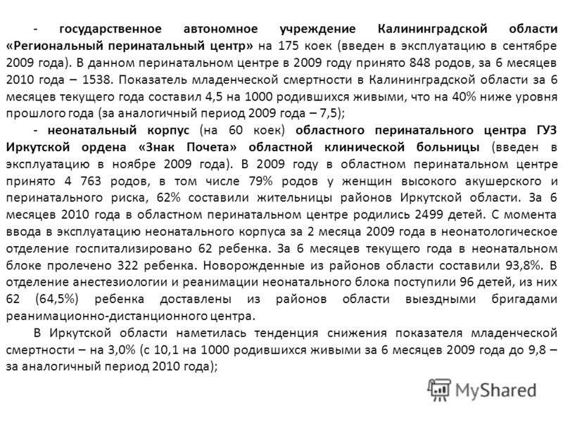 - государственное автономное учреждение Калининградской области «Региональный перинатальный центр» на 175 коек (введен в эксплуатацию в сентябре 2009 года). В данном перинатальном центре в 2009 году принято 848 родов, за 6 месяцев 2010 года – 1538. П
