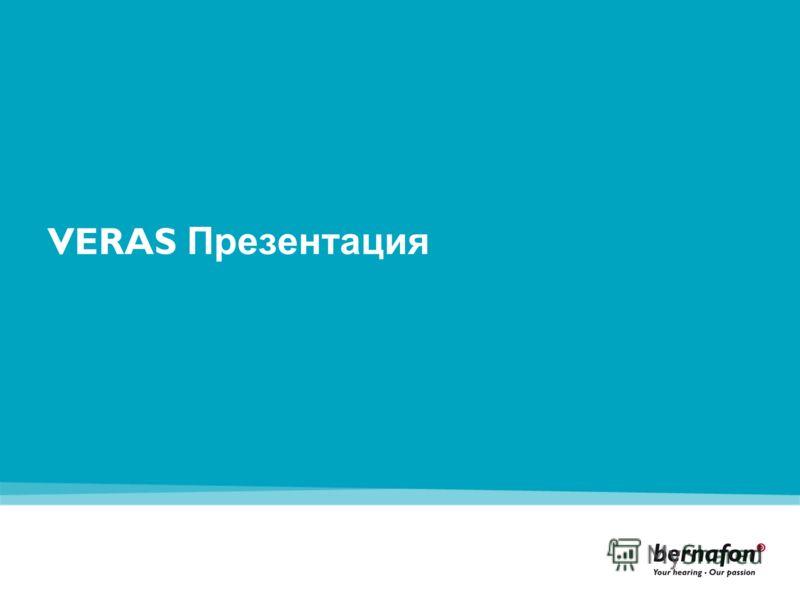 VERAS Презентация