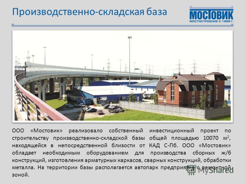 Производственно-складская база ООО «Мостовик» реализовало собственный инвестиционный проект по строительству производственно-складской базы общей площадью 10070 м 2, находящейся в непосредственной близости от КАД С-Пб. ООО «Мостовик» обладает необход