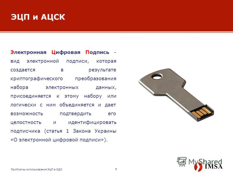 ЭЦП и АЦСК Электронная Цифровая Подпись - вид электронной подписи, которая создается в результате криптографического преобразования набора электронных данных, присоединяется к этому набору или логически с ним объединяется и дает возможность подтверди