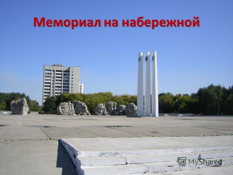 Мемориал на набережной