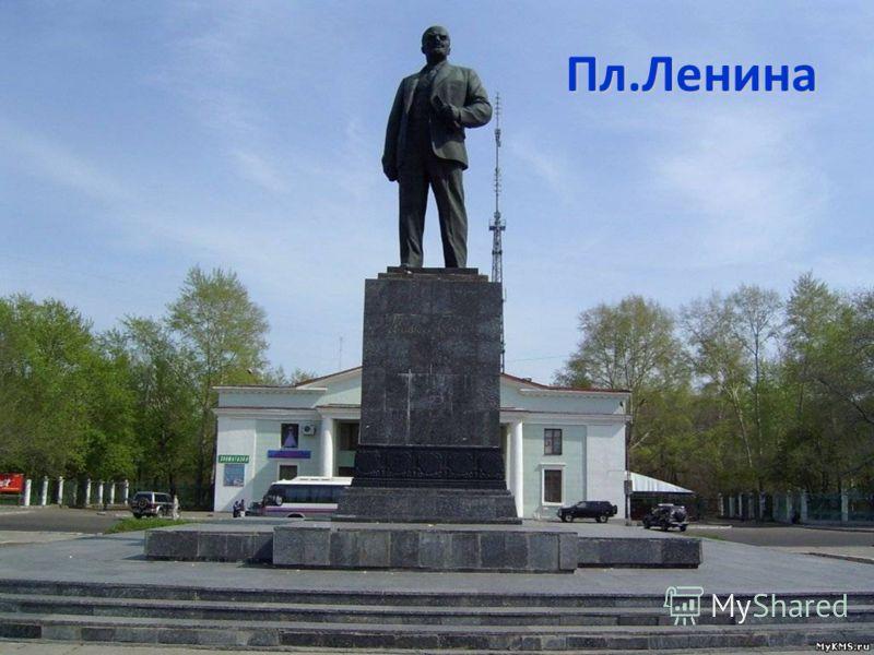 Пл.Ленина