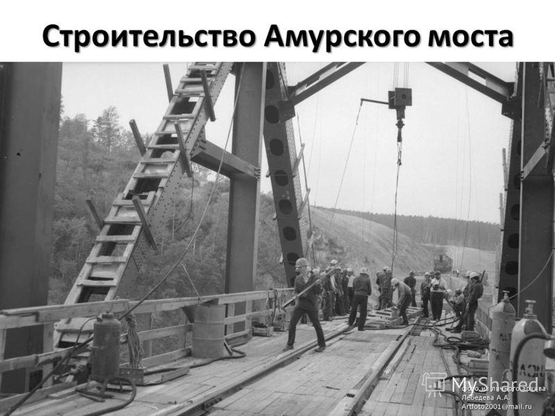 Строительство Амурского моста