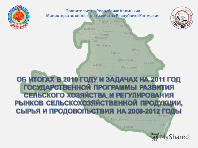 Правительство Республики Калмыкия Министерство сельского хозяйства Республики Калмыкия