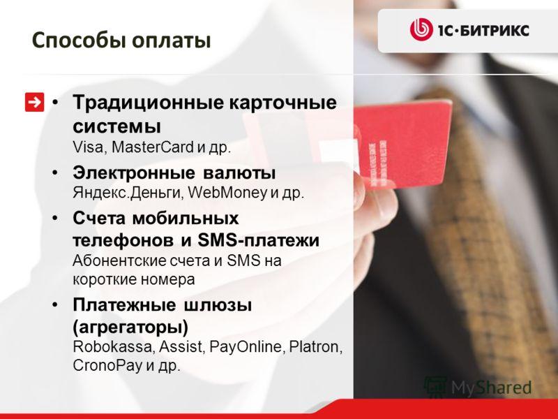 Способы оплаты Традиционные карточные системы Visa, MasterCard и др. Электронные валюты Яндекс.Деньги, WebMoney и др. Счета мобильных телефонов и SMS-платежи Абонентские счета и SMS на короткие номера Платежные шлюзы (агрегаторы) Robokassa, Assist, P