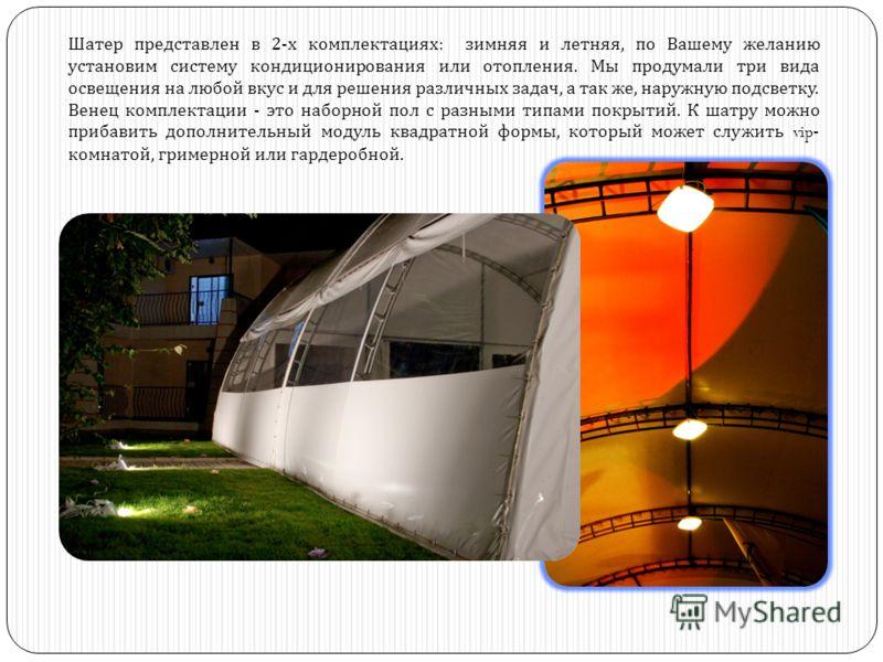 Дополняет конструкцию мягкая оконная система, установленная полосой по периметру шатра, позволяющая наполнить его дневным светом, создать ощущение легкости и большого внутреннего пространства. Все окна и боковые поверхности шатра могут быть свернуты