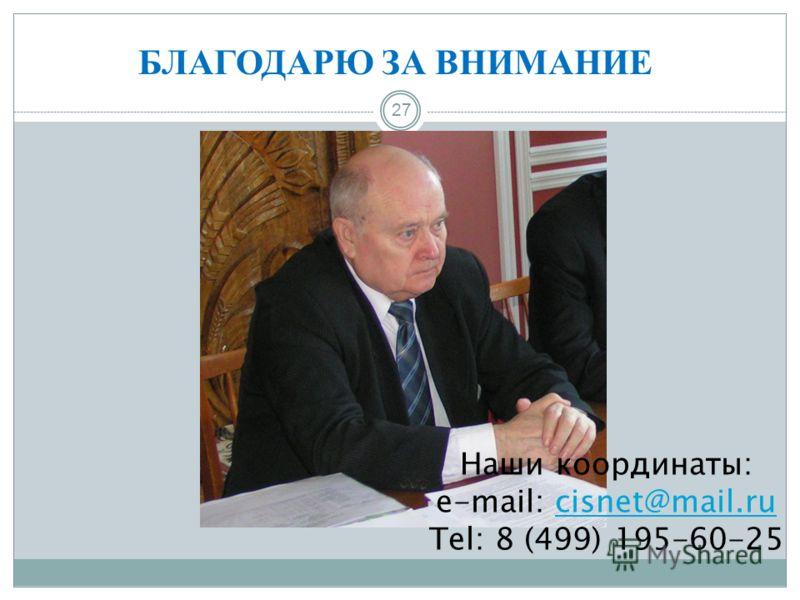 БЛАГОДАРЮ ЗА ВНИМАНИЕ 27 Наши координаты: e-mail: cisnet@mail.rucisnet@mail.ru Tel: 8 (499) 195-60-25