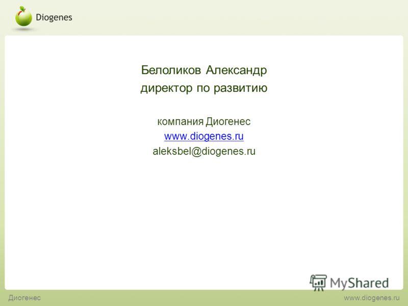 Белоликов Александр директор по развитию компания Диогенес www.diogenes.ru aleksbel@diogenes.ru Диогенес www.diogenes.ru