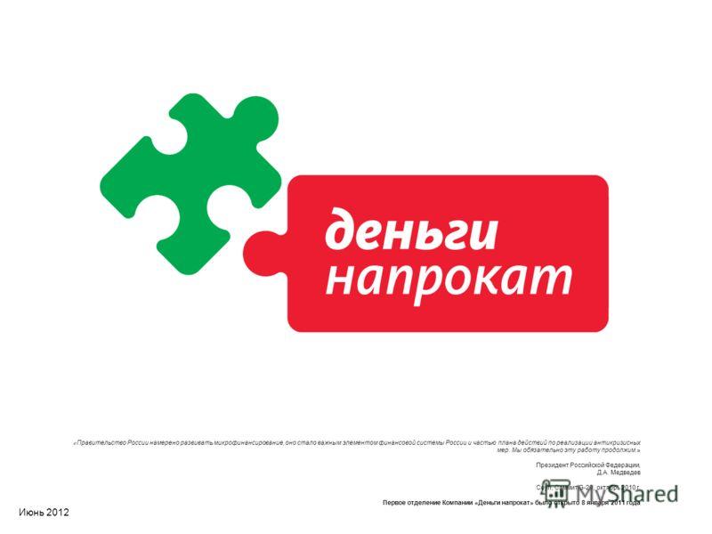 «Правительство России намерено развивать микрофинансирование, оно стало важным элементом финансовой системы России и частью плана действий по реализации антикризисных мер. Мы обязательно эту работу продолжим.» Президент Российской Федерации, Д.А. Мед