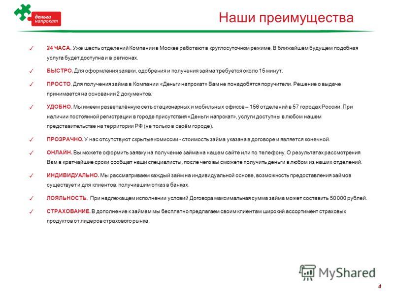 Наши преимущества 24 ЧАСА. Уже шесть отделений Компании в Москве работают в круглосуточном режиме. В ближайшем будущем подобная услуга будет доступна и в регионах. БЫСТРО. Для оформления заявки, одобрения и получения займа требуется около 15 минут. П