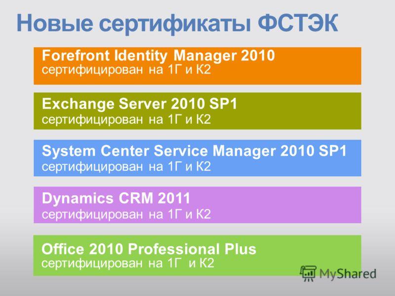 Office 2010 Professional Plus сертифицирован на 1Г и К2 Forefront Identity Manager 2010 сертифицирован на 1Г и К2 Exchange Server 2010 SP1 сертифицирован на 1Г и К2 Новые сертификаты ФСТЭК System Center Service Manager 2010 SP1 сертифицирован на 1Г и