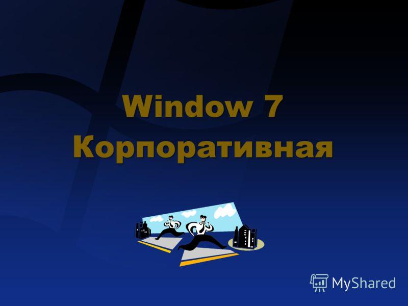 Window 7 Корпоративная