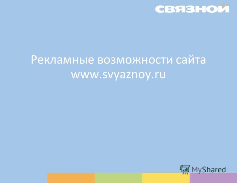 Рекламные возможности сайта www.svyaznoy.ru