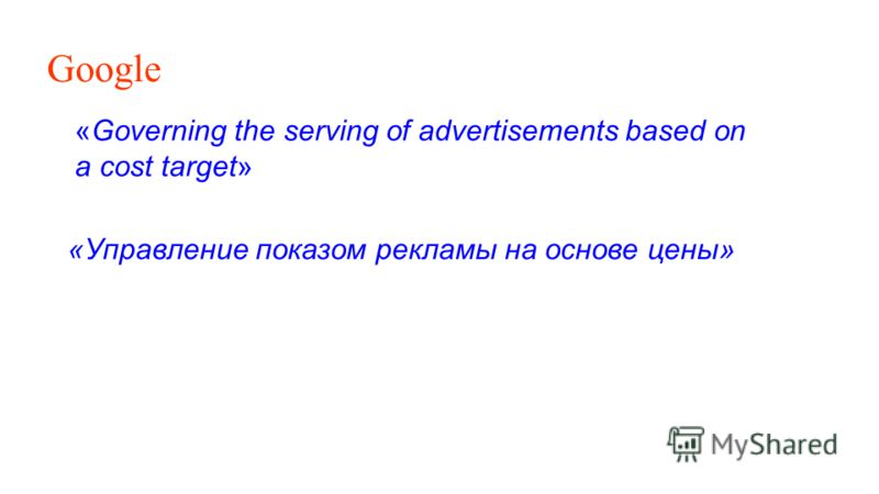 Google «Governing the serving of advertisements based on a cost target» «Управление показом рекламы на основе цены»