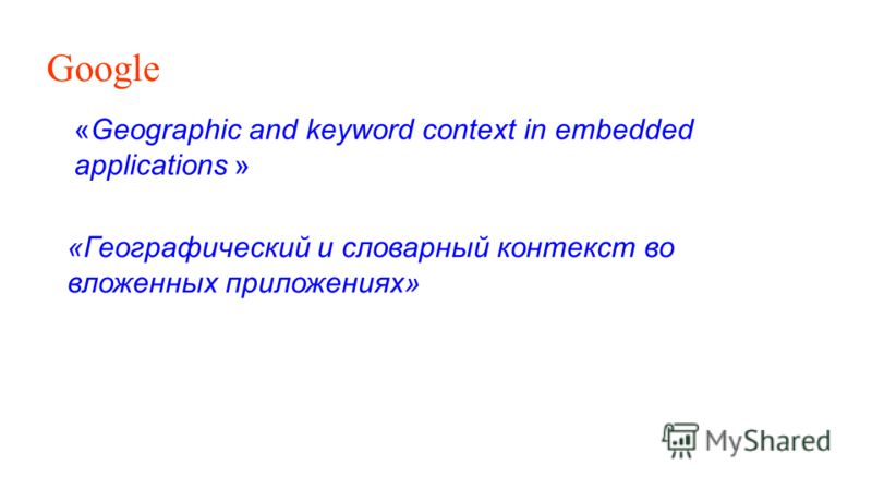 Google «Geographic and keyword context in embedded applications » «Географический и словарный контекст во вложенных приложениях»