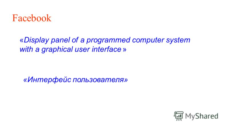 Facebook «Display panel of a programmed computer system with a graphical user interface » «Интерфейс пользователя»
