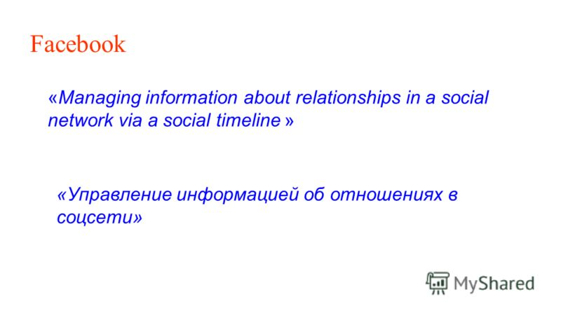 Facebook «Managing information about relationships in a social network via a social timeline » «Управление информацией об отношениях в соцсети»
