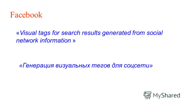 Facebook «Visual tags for search results generated from social network information » «Генерация визуальных тегов для соцсети»