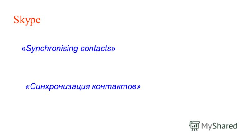 Skype «Synchronising contacts» «Синхронизация контактов»