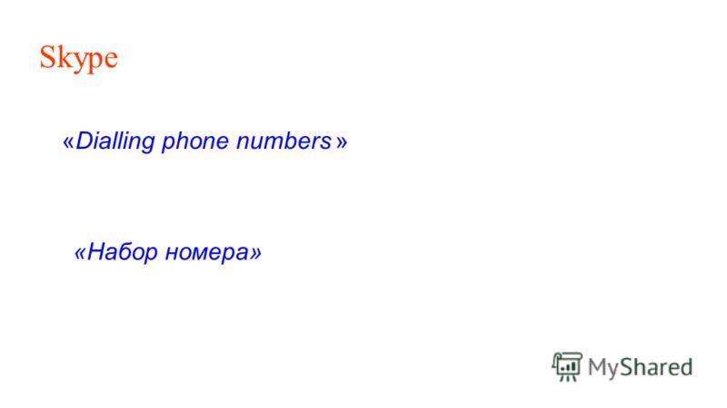 Skype «Dialling phone numbers » «Набор номера»